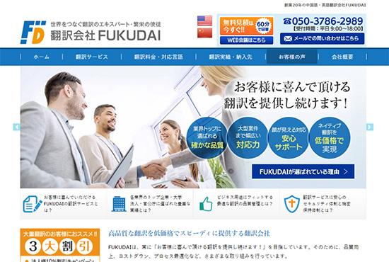 FUKUDAI公式HP