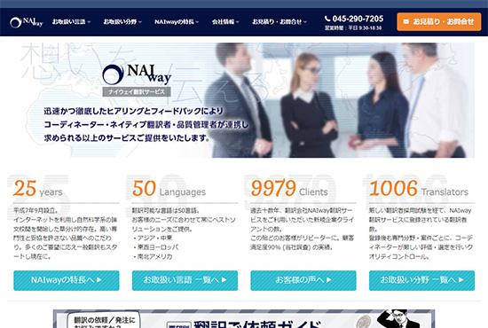 NAIway公式HP