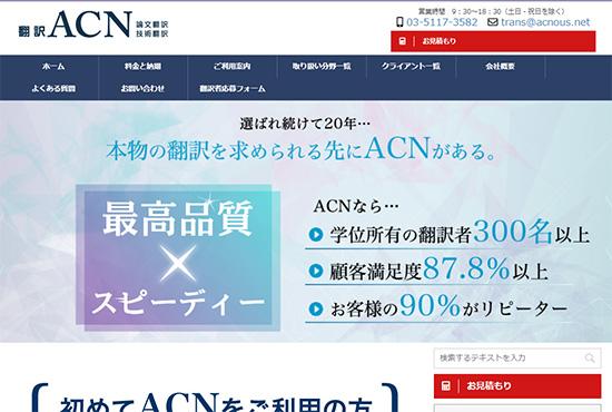 ACN公式HP